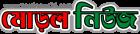 moral-news-24-bangla-news-bangladeshi-newspaper