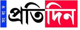 songbad-protidin-bangla-news-indian-bangla-newspapers