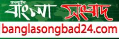 bangla-songbad