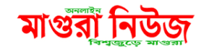 magura-news-bangla