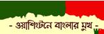 washington-banglanews