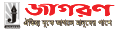 jagaran-tripura-all-bangla-newspapers