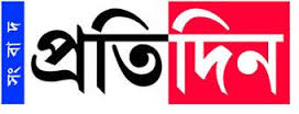 songbad-protidin-bangla-news-indian-bangla-newspapers