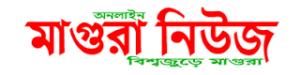 magura-news-bangla
