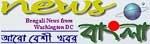 news-bangla-banglanews