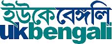 uk-bengali-banglanews